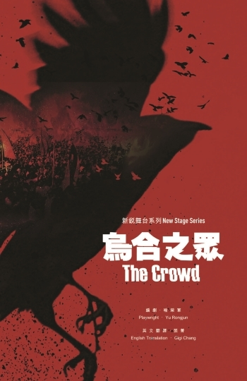 The Crowd; Rongjun Yu